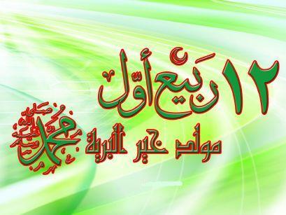 تهنئة رجب الأسيوطى بمناسبة المولد النبوي الشريف (2015م -  1436 هـ).  242