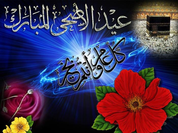 تهنئة  رجب الأسيوطى بمناسبة عيد الأضحى المبارك  . 326