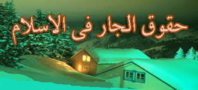 حُسن الجوار وحق الجار في الإسلام.!    336