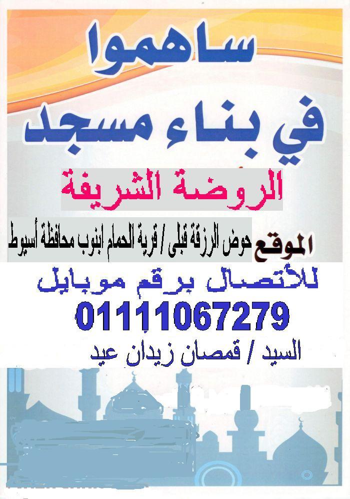 ثواب من بنى لله مسجدا( ساهم في بناء مسجد الروضة الشريفة) بقرية الحمام أبنوب.! 51510