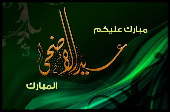تهنئة  رجب الأسيوطى بمناسبة عيد الأضحى المبارك  . 527