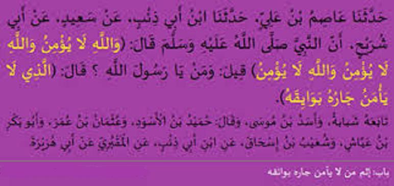 حُسن الجوار وحق الجار في الإسلام.!    535