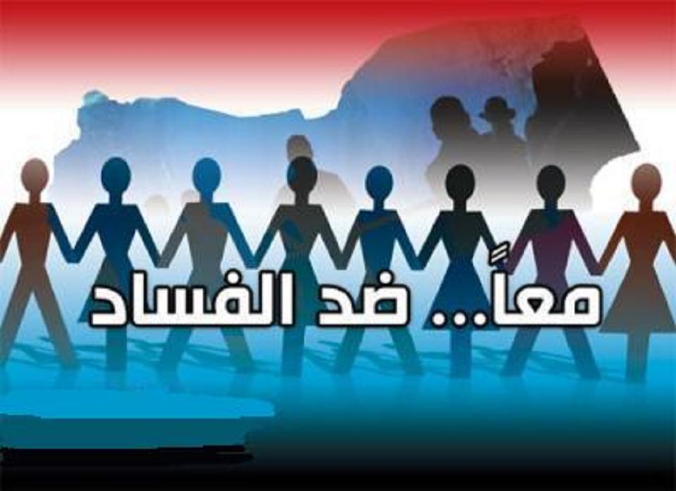 اليوم الدولي لمكافحة الفساد 9 كانون الأول/ديسمبر   625