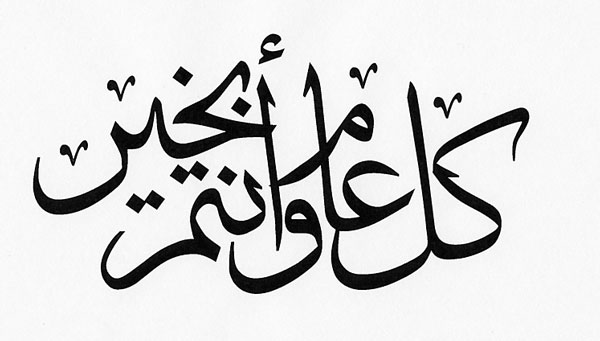 تهنئة رجب الأسيوطى بمناسبة المولد النبوي الشريف (2015م -  1436 هـ).  817