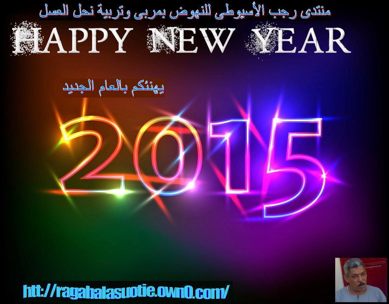 تهنئة  رجب الأسيوطى بمناسبة قدوم العام الجديد 2015 الميلادي   90974710