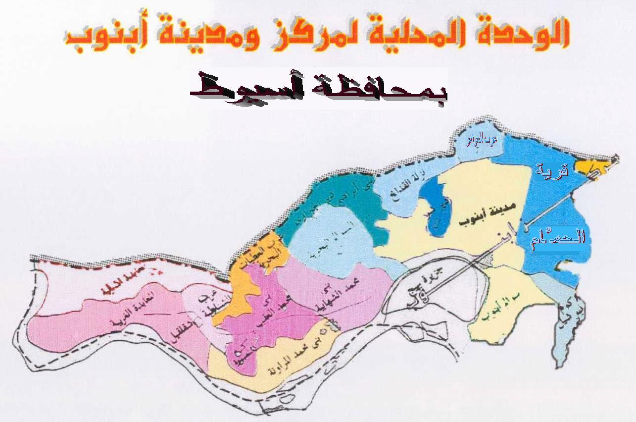 ◘◘◘ نبذة عن قرية الحمام أبنوب محافظة أسيوط ◘◘◘ C_611