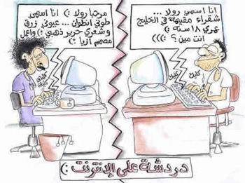 إدمان الإنترنت وخطورته وعلاجه ..!! Image028