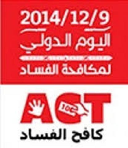 اليوم الدولي لمكافحة الفساد 9 كانون الأول/ديسمبر   Images37