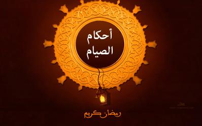 مفطرات صيام رمضان  ..؟ List310