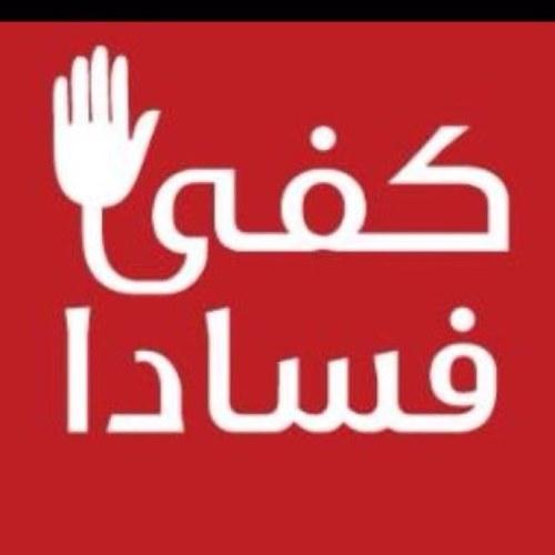 اليوم الدولي لمكافحة الفساد 9 كانون الأول/ديسمبر   Oi11