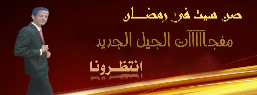 صن سيت فى رمضان قنبلة الجيل الجديد Oousoo10