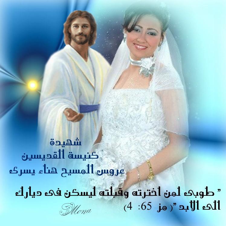 عروس المسيح  الشهيدة هناء يسرى فى ذكرى حادث كنيسة القديسين 2011/1/1 Uoy_ay11