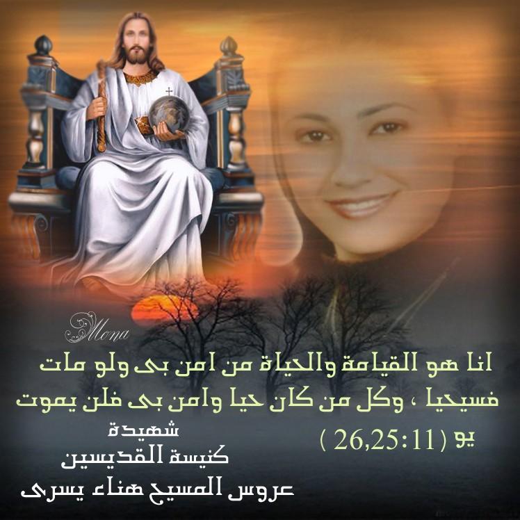 عروس المسيح  الشهيدة هناء يسرى فى ذكرى حادث كنيسة القديسين 2011/1/1 Uoy_ay12