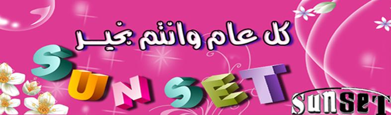موقع صن سيت يهنئ اسرة اعضاء وزوار موقع صن سيت والامة الاسلامية بحلول عيد الفطر المبارك Uu_oou16