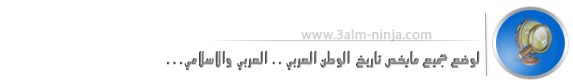 ••تاريخ الوطن العربي••