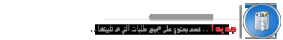 أرشيف الطلبات المنتهية ○