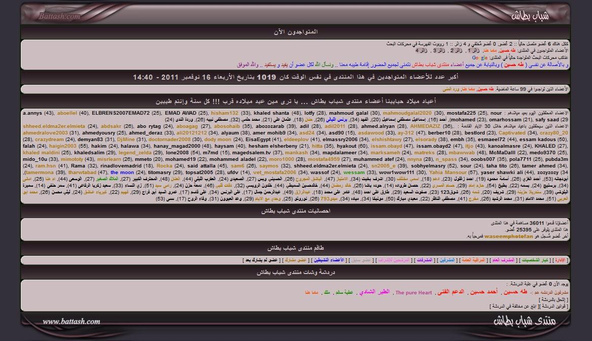عتاب على منتدى الإعتمادات مكانش العشم يا توتى Www_b137