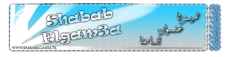 Shabab Elgam3a