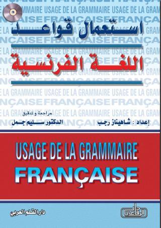 كتاب إستعمال قواعد اللغة الفرنسية - Usage de la Grammaire Française 110