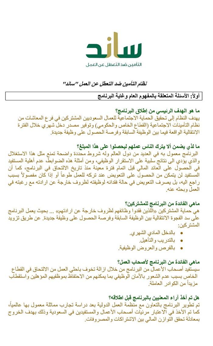 نظام ساند : أسئلة وأجوبة حول نظام ساند للتأمين ضد التعطل بالسعودية 115