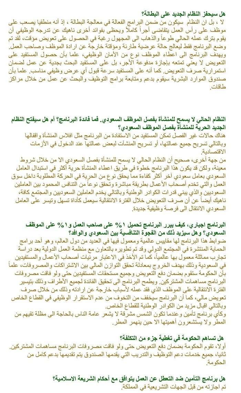 نظام ساند : أسئلة وأجوبة حول نظام ساند للتأمين ضد التعطل بالسعودية 214