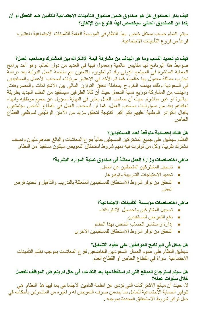 نظام ساند : أسئلة وأجوبة حول نظام ساند للتأمين ضد التعطل بالسعودية 312