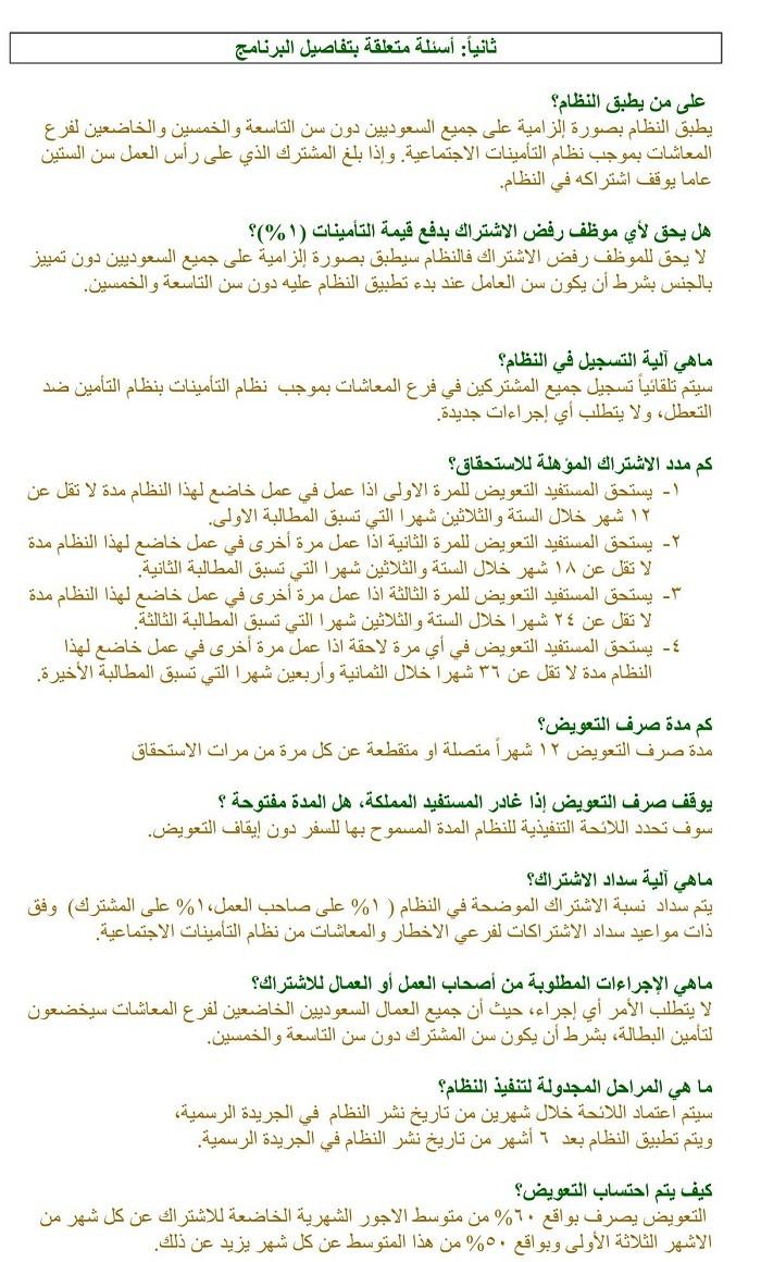 نظام ساند : أسئلة وأجوبة حول نظام ساند للتأمين ضد التعطل بالسعودية 410