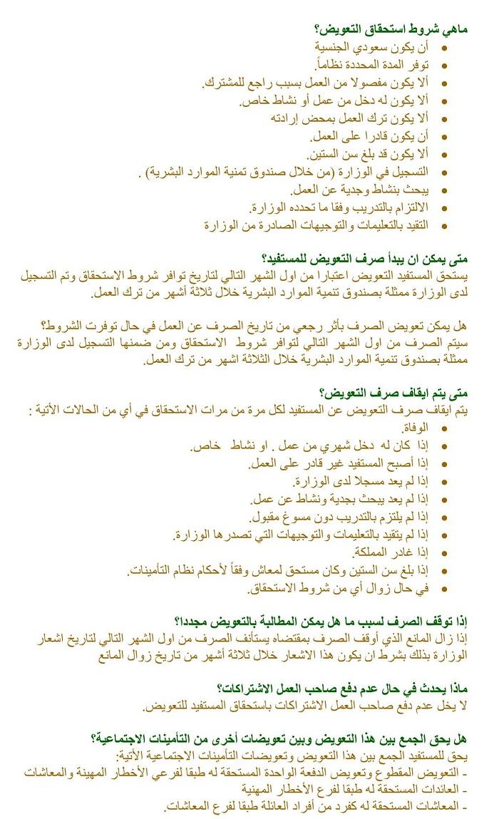 نظام ساند : أسئلة وأجوبة حول نظام ساند للتأمين ضد التعطل بالسعودية 610