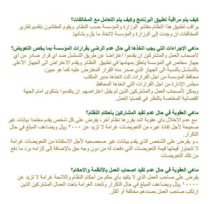 نظام ساند : أسئلة وأجوبة حول نظام ساند للتأمين ضد التعطل بالسعودية 710