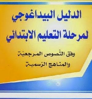 الدليل البيداغوجي لمرحلة التعليم الإبتدائي وفق النصوص المرجعية والمناهج الرسمية Dalil10