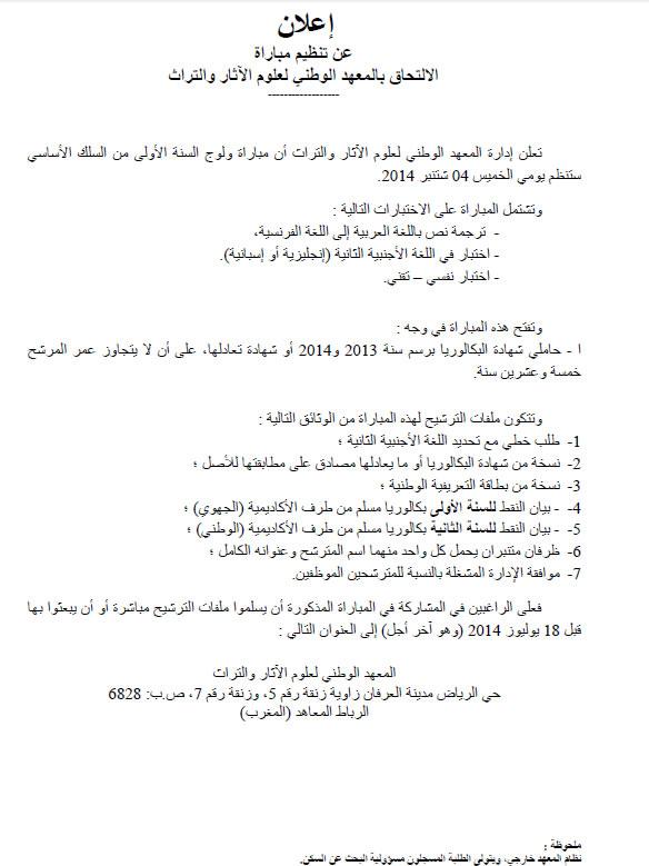 مباراة الإلتحاق بالمعهد الوطني لعلوم الآثار والتراث .آخر أجل 18 يوليوز 2014  Insap210
