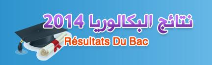 نتائج إمتحانات البكالوريا 2014 Résultats du Bac Logob210