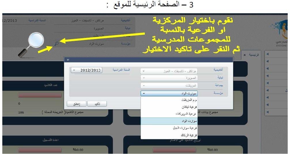 شرح الدخول لموقع منظومة مسار للتدبير المدرسي Massar Massar11