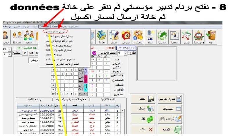 شرح الدخول لموقع منظومة مسار للتدبير المدرسي Massar Massar12