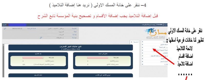 شرح الدخول لموقع منظومة مسار للتدبير المدرسي Massar Massar14