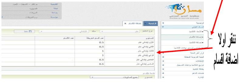 شرح الدخول لموقع منظومة مسار للتدبير المدرسي Massar Massar15