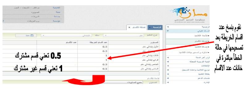 شرح الدخول لموقع منظومة مسار للتدبير المدرسي Massar Massar16