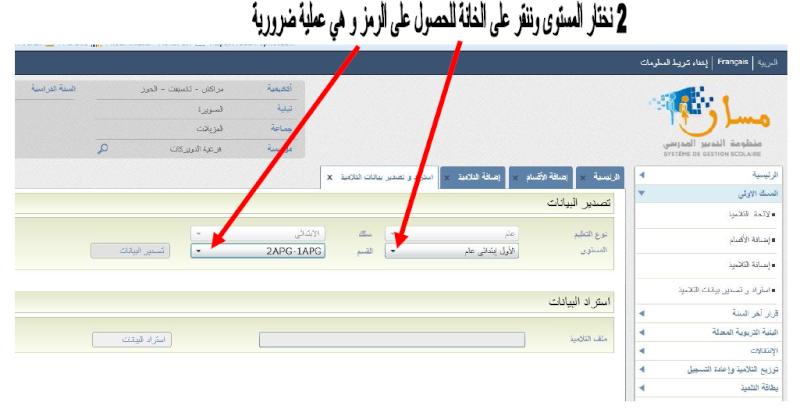 شرح الدخول لموقع منظومة مسار للتدبير المدرسي Massar Massar19