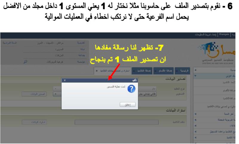 شرح الدخول لموقع منظومة مسار للتدبير المدرسي Massar Massar22