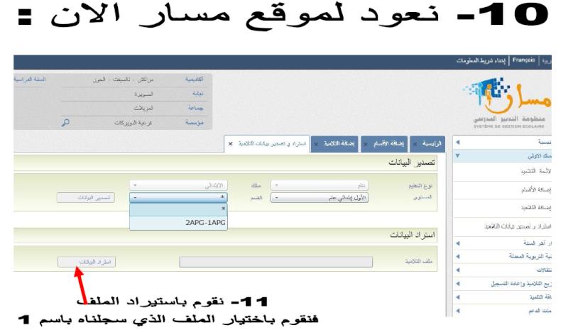 شرح الدخول لموقع منظومة مسار للتدبير المدرسي Massar Massar24