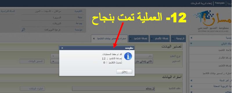 شرح الدخول لموقع منظومة مسار للتدبير المدرسي Massar Massar25