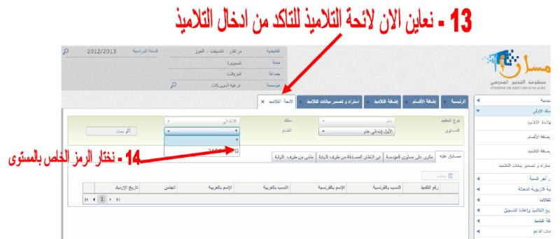 شرح الدخول لموقع منظومة مسار للتدبير المدرسي Massar Massar26