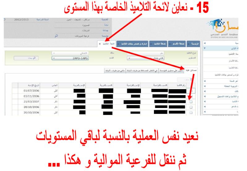 شرح الدخول لموقع منظومة مسار للتدبير المدرسي Massar Massar27
