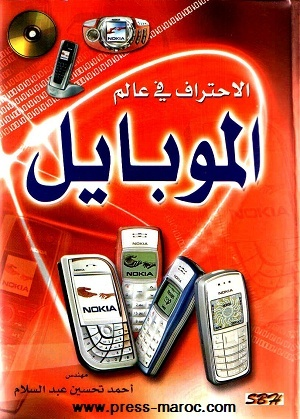كتاب الإحتراف في عالم الموبايل / للمهندس أحمد تحسين عبد السلام Mobile10
