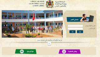 نتائج مسار بالمغرب 2017 ـ نتائج التلاميذ 2017 resultats moutamadris Massar Moutam10