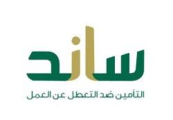 نظام ساند : أسئلة وأجوبة حول نظام ساند للتأمين ضد التعطل بالسعودية Sanid10
