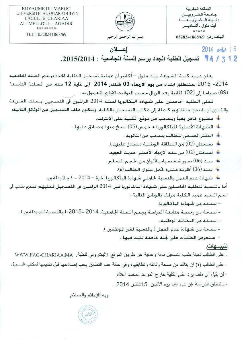 تسجيل الطلبة الجدد بكلية الشريعة اكادير 2014-2015 Scan0010