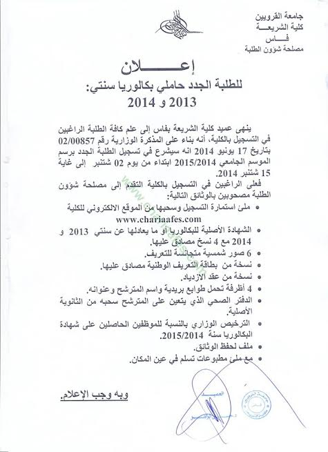 تسجيل الطلبة الجدد بكلية الشريعة فاس حاملي باكالوريا 2013 و2014 Unname10