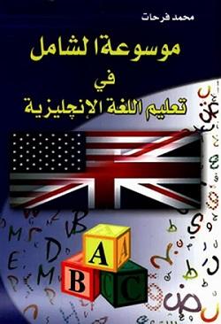 موسوعة الشامل في تعليم اللغة الإنجليزية Uuouoo11