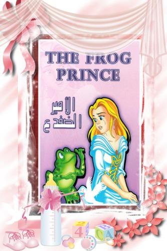 قصص روووووعة للأطفال على شكل كتب مترجمة إلى الإنجليزي _- °الامير الضفدع° -_  011